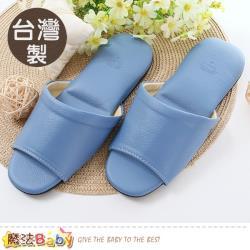 魔法Baby 室內拖鞋 台灣製舒適止滑皮拖鞋~sd5050