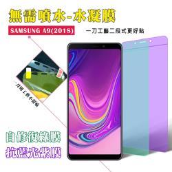 QinD SAMSUNG Galaxy A9(2018) 抗藍光水凝膜(前紫膜+後綠膜)