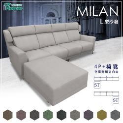 IHouse-米蘭 多功能活動椅墊貓抓皮L型沙發