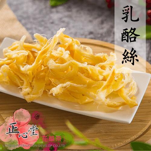 正心堂|特濃乳酪絲 100克 煙燻乳酪 北海道風味乳酪 超濃牛奶 濃郁 起司 乳酪 乳酪絲 伴手禮