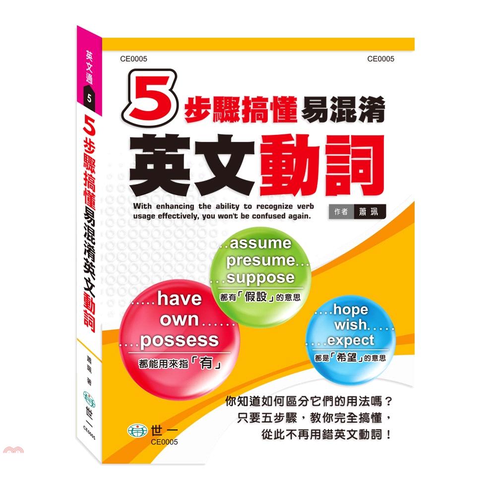 《世一》5步驟搞懂易混淆英文動詞[85折]