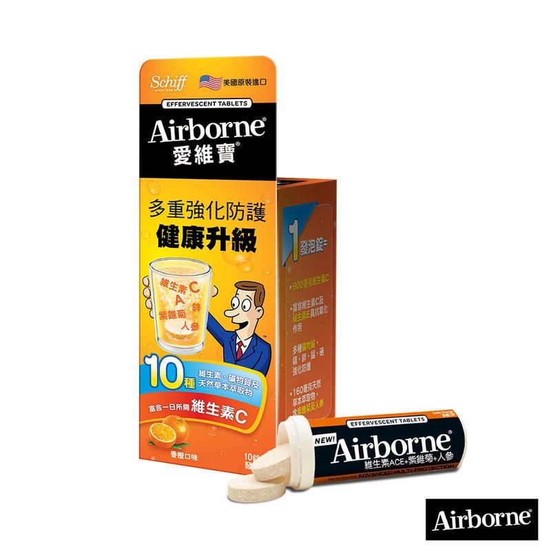 Airborne維生素ACE+紫錐菊+人蔘 發泡錠10錠 香橙口味 專品藥局【2008642】