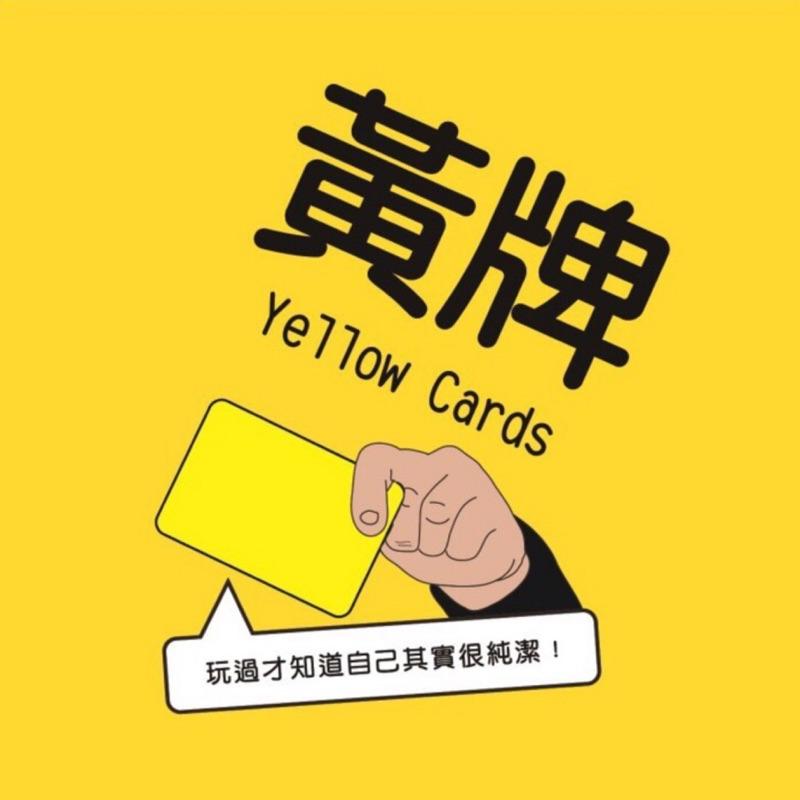 黃牌 yellow cards 二刷增量新版 黑羽 菜喳 推薦 繁體中文版 龐奇桌遊