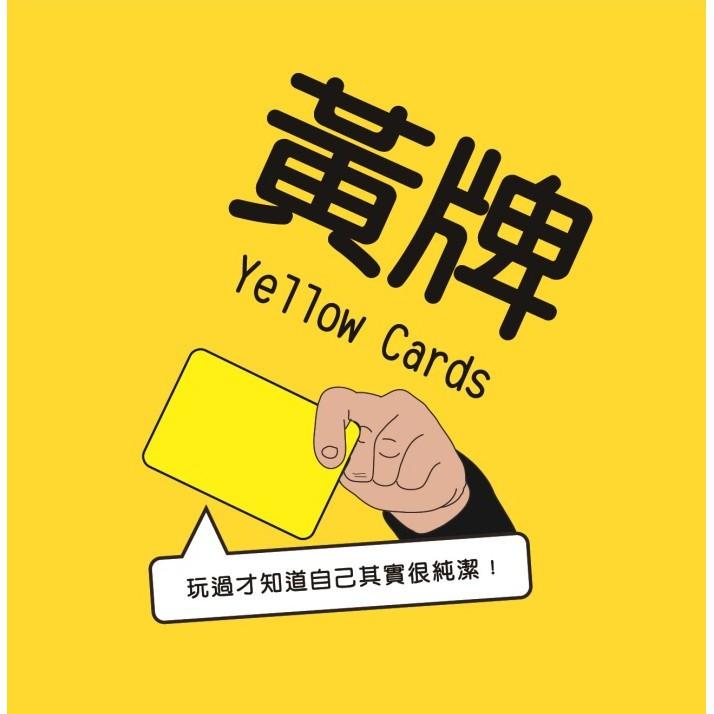 黃牌 新版二刷 Yellow Cards 正版 桌遊 桌上遊戲【卡牌屋】