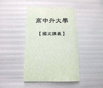 【高中升大學國文系列01】高中『國文』大補帖講義(總複習)《學科能力測驗/指定科目考試/警專》