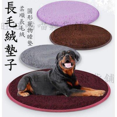 大號-直徑80cm 長毛絨圓型墊 寵物沙發墊 長毛絨 圓形寵物墊 寵物睡墊 毛絨圓墊 狗墊 貓墊 圓形地毯【Y1909】