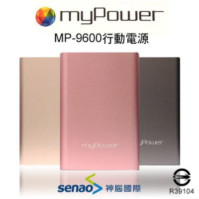 【雲端101】MyPower MP-9600+大電流行動電源 全新Panasonic電芯 短路保護 通過BSMI安全認證