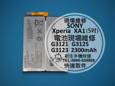 免運費【新生手機快修】SONY XA1 全新原廠電池 送拆機工具 電池膨脹 自動關機 無法開機 G3125 現場維修更換