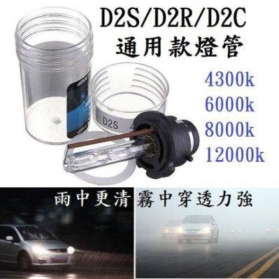 HID D2S D2R D2C 通用款 氙氣燈泡 4300k 6000k 8000k 12000k