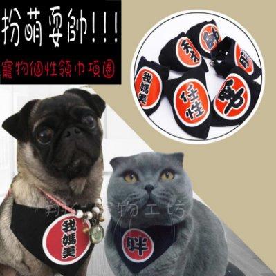 翔仁寵物工坊~寵物精品百貨【個性潮流領巾項圈】3款可選