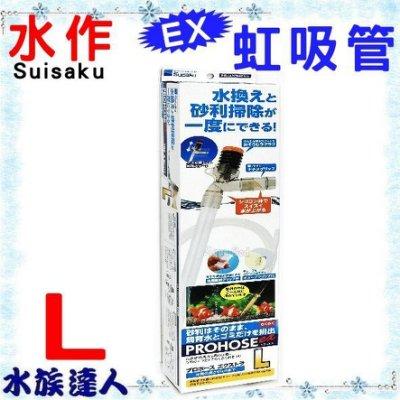 【水族達人】日本SUISAKU水作《EX 按壓式虹吸管 L款 F-5528 》底沙 洗砂器 換水器  清潔