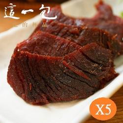 【這一包】頂級牛肉乾-超值5包