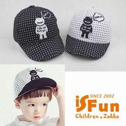 【iSFun】黑白小精靈*星紋兒童棒球帽/二色可選