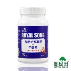 【御松田】脂肪分解酵素+甲殼素膠囊(30粒/瓶)-1瓶