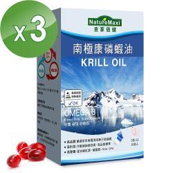 家倍健_頂級南極康磷蝦油膠囊(30粒/盒x3盒)
