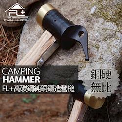 FL生活+ 高碳鋼純銅鑄造營槌(FL-004)