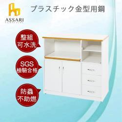 ASSARI-水洗塑鋼三門三抽一拖盤電器櫃(寬100深42高104cm)