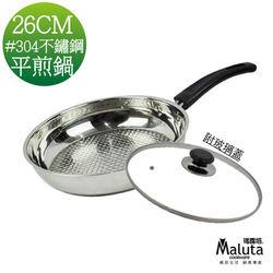 Maluta瑪露塔蜂巢式三層底複合金平煎鍋(附蓋)26cm