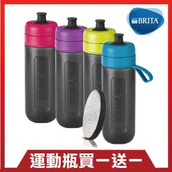 德國BRITA FillGo Active 運動濾水瓶(內含濾片X1)