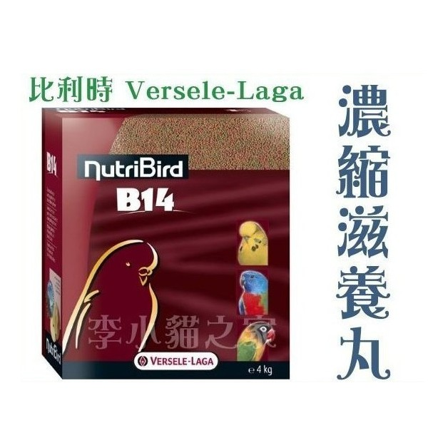 比利時凡賽爾Versele-Laga《濃縮滋養丸-B14-4kg》中小型鸚鵡主食-斷奶期適〔李小貓之家〕