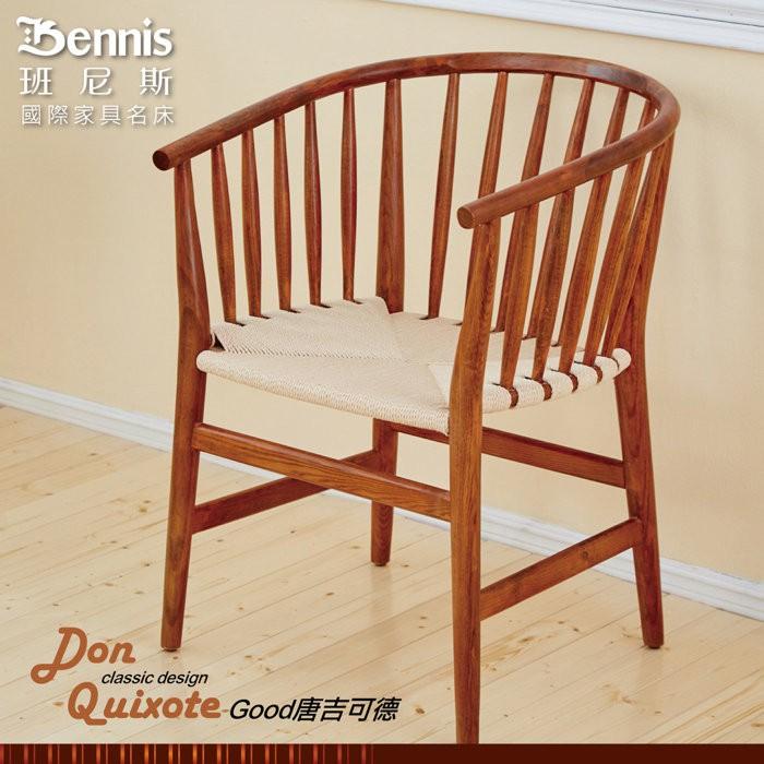 【班尼斯】【Good唐吉可德】設計師單椅/餐椅/咖啡椅/工作椅/休閒椅