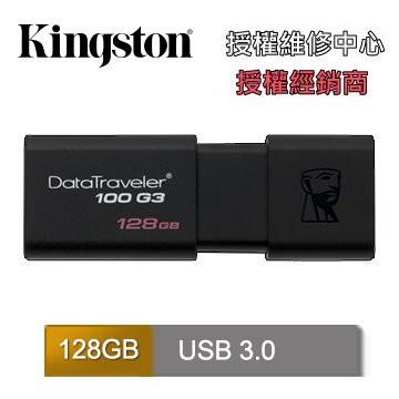 金士頓 Kingston 100 G3 128G USB3.0 隨身碟 DT100G3/128G