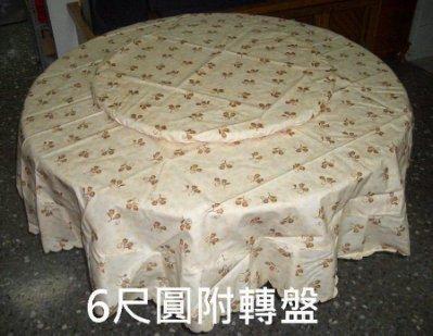 ☆雲雲家飾☆A級提花防水大圓餐桌巾〈6尺圓附轉盤〉