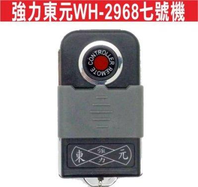 遙控器達人強力東元WH-2968七號 背寫7 滾碼 發射器 快速捲門 電動門遙控器 各式遙控器維修 鐵捲門遙控器 拷貝