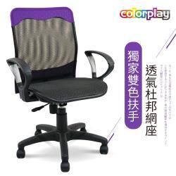 【Color Play精品生活館】D型扶手輕巧涼夏透氣網座辦公椅/電腦椅/會議椅/職員椅/透氣椅(七色)