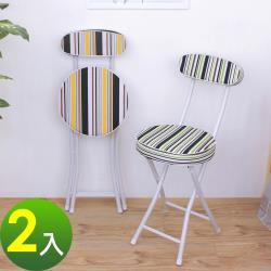 頂堅 沙發椅座-高背折疊椅 休閒椅 野餐椅 露營椅 摺疊椅-二色可選-2入/組