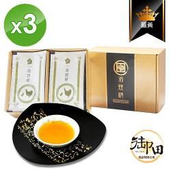 御田 頂級黑羽土雞精品手作薑黃滴雞精(10入禮盒)*3件組