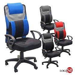 LOGIS 亞伯拉護腰3D腰枕三孔人體工學坐墊辦公椅/電腦椅/書桌椅(4色) 919D3D