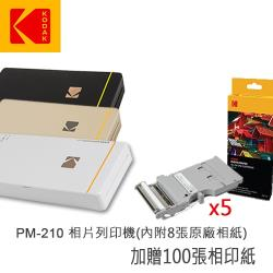 KODAK 柯達 PM-210 口袋型相印機 (公司貨) 含100張相片紙