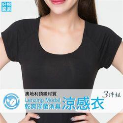 【好棉嚴選】抗UV防曬 柔軟清爽 冰礦咖啡抑菌消臭 素色短袖防曬圓領涼感衣-黑色 三件組