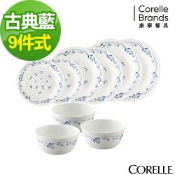 【美國康寧CORELLE】古典藍9件式餐盤組(I02)