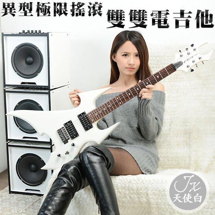 【嘟嘟牛奶糖】霸氣JX.搖滾雙雙 電吉他.天使白.無限風格.贈全配件+一年保固.現貨供應