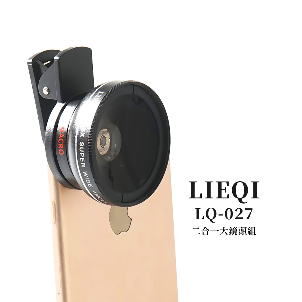 LIEQI 正品 0.45X 廣角 10X微距 【E2-044】 專業級自拍鏡頭 無暗角 LQ-027 自拍