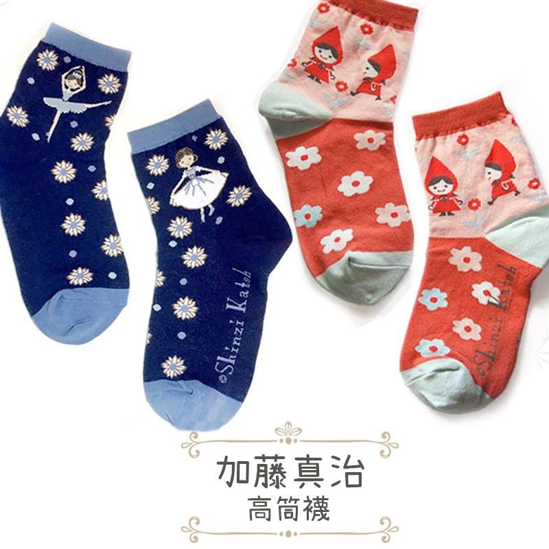 【加藤真治 童話系列】小紅帽 吉賽兒 高筒襪