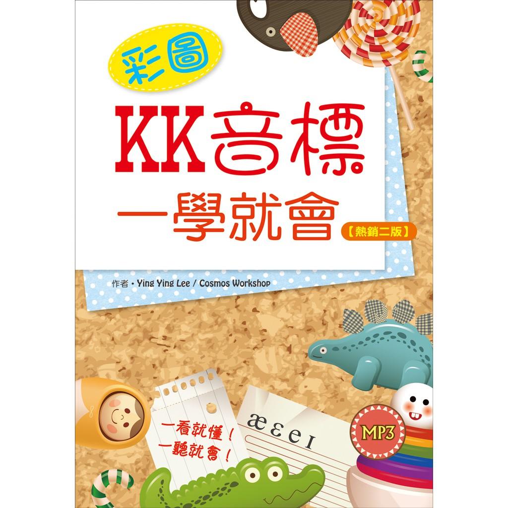 彩圖KK音標一學就會【熱銷二版】(25K+1MP3)