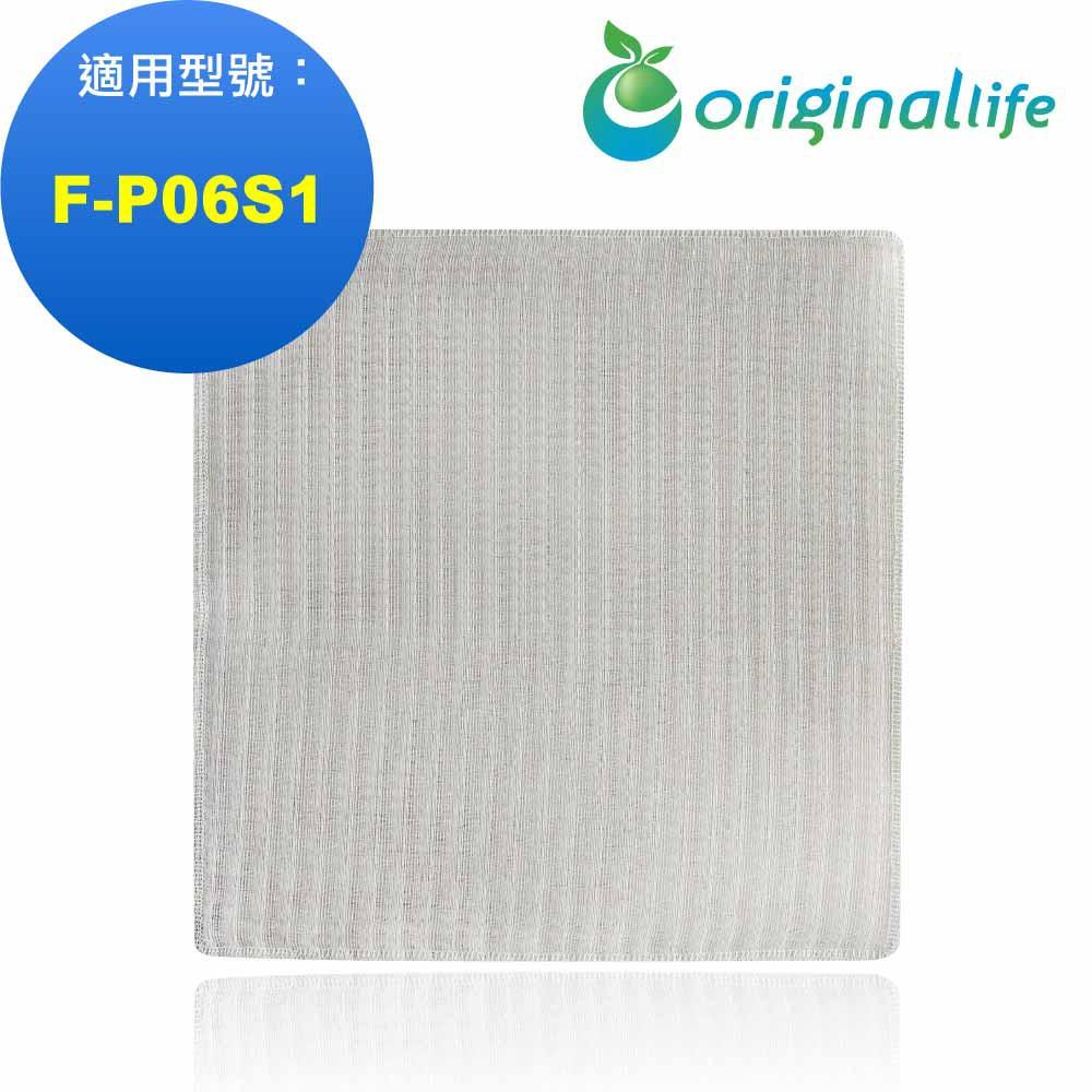 【Original Life】適用Panasonic:F-P06S1 空氣清淨機 濾網