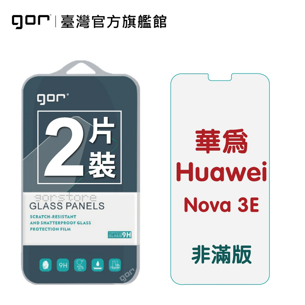 【GOR保護貼】華為 Nova 3E 9H鋼化玻璃保護貼 huawei nova3e全透明非滿版2片裝 公司貨 現貨