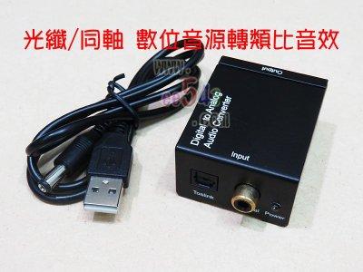 數位音效轉換器.光纖訊號數位同軸SPDIF轉紅白蓮花擴大機解碼器藍光機電視機轉類比AV