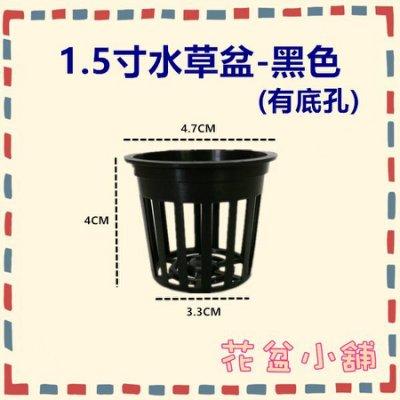 【花盆小舖】4.5公分水草盆(水耕栽培網盆)--黑色(20個/組)  魚菜共生 水耕盆