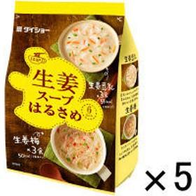 ダイショー 生姜スープはるさめ 1セット(5袋)