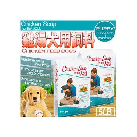 Chicken Soup》雞湯完整型食譜幼母犬潔│抗氧化配方5LB送試吃包