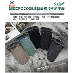 【韓國代購】CROCODILE毛毛智能觸控手套