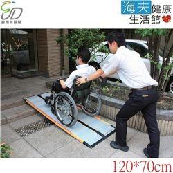 【通用無障礙】日本進口 Mazroc CS-120 超輕型 攜帶式斜坡板 (長120cm、寬70cm)