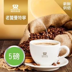 【RORISTA】老饕曼特寧單品咖啡豆-新鮮烘焙(5磅)