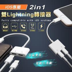 【THL】iPhone雙Lightning轉接線L2(免拆殼套)