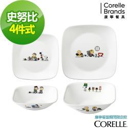 美國康寧CORELLE SNOOPY 翻糖花園4件式方形餐盤組-D10